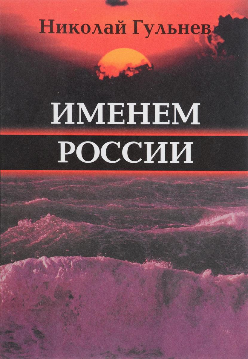 Николай Гульнев Именем России