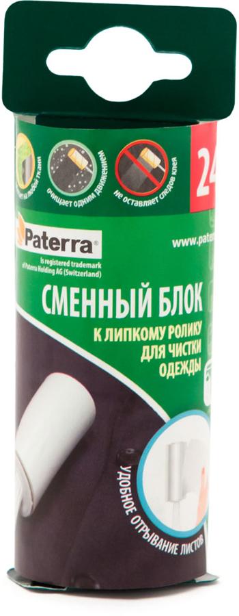 Блок сменный Paterra, к ролику для чистки одежды, цвет: белый, 24 листа блок сменный paterra к ролику для чистки одежды цвет белый 24 листа