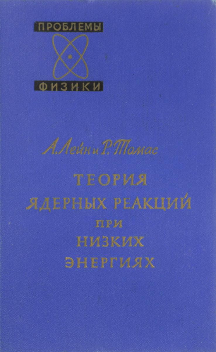 А. Лейн, Р. Томас Теория ядерных реакций при низких энергиях