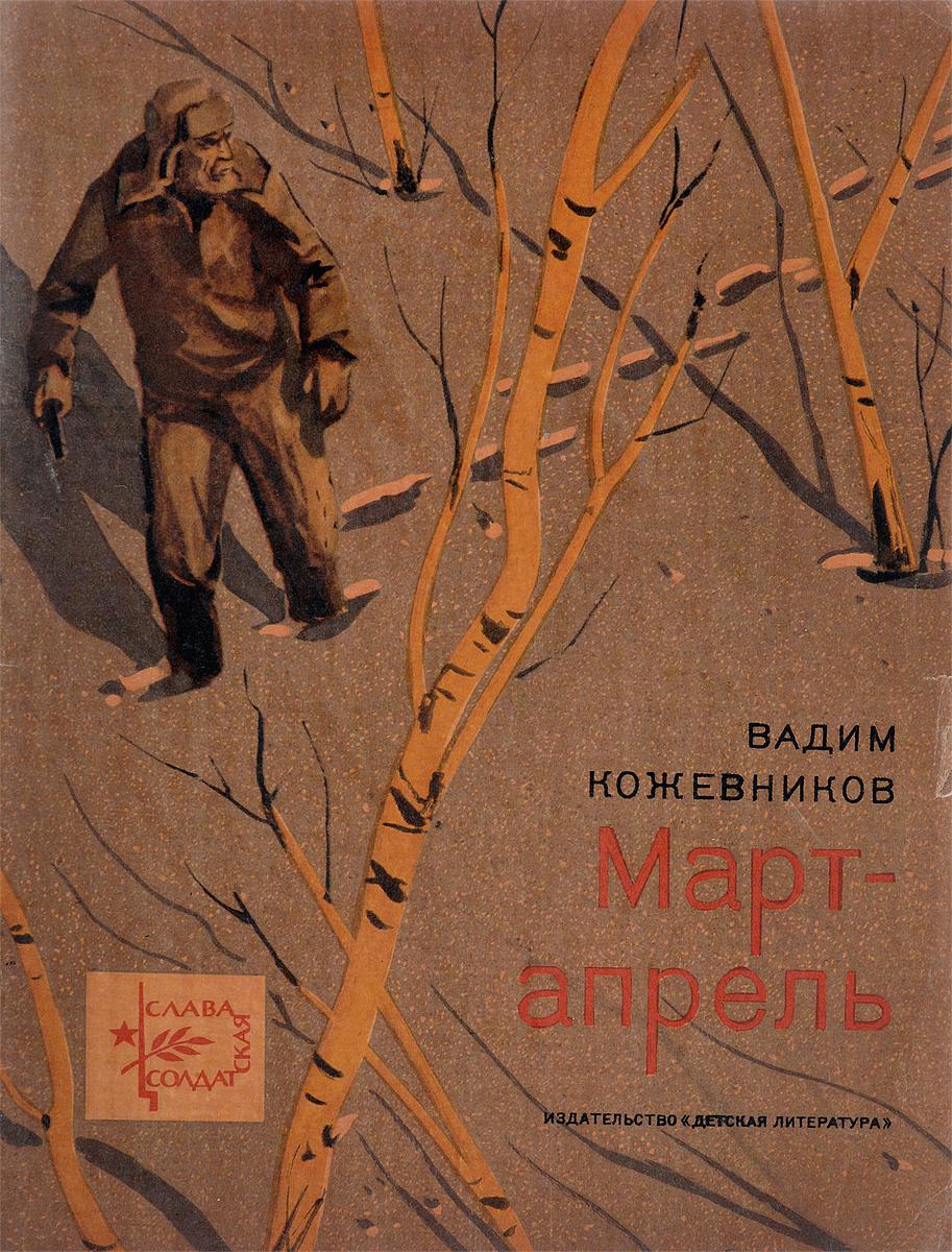 Кожевников В. Март-апрель