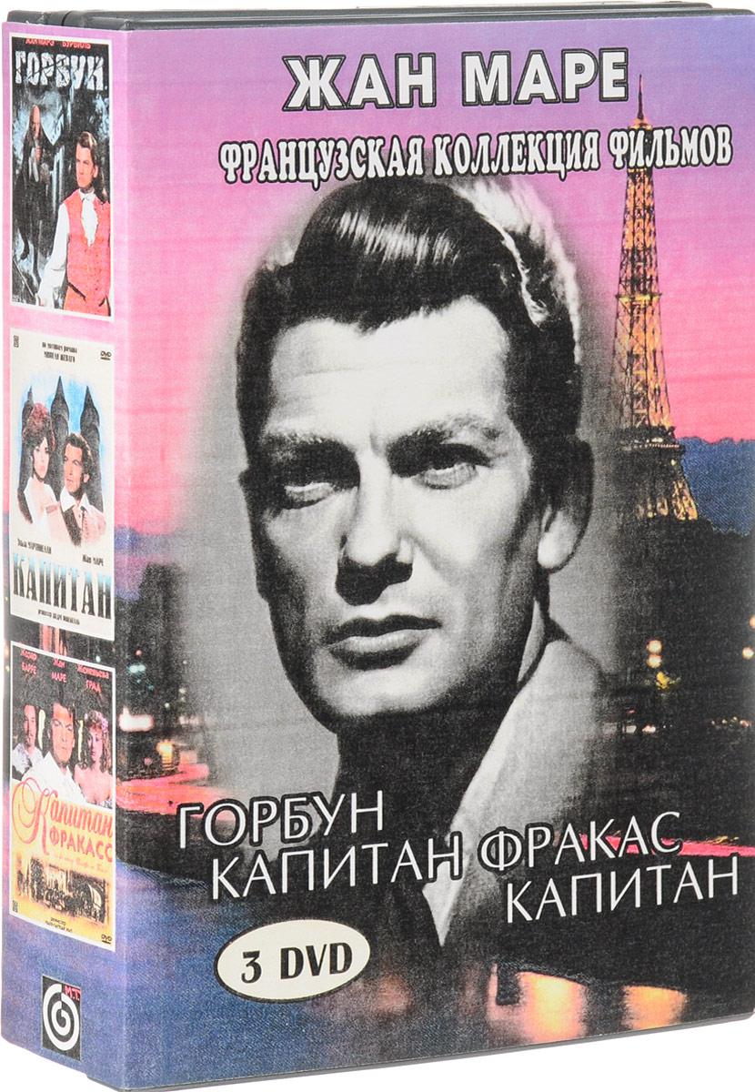 Жан Маре: Французская коллекция фильмов (3 DVD) гардемарины 3 dvd