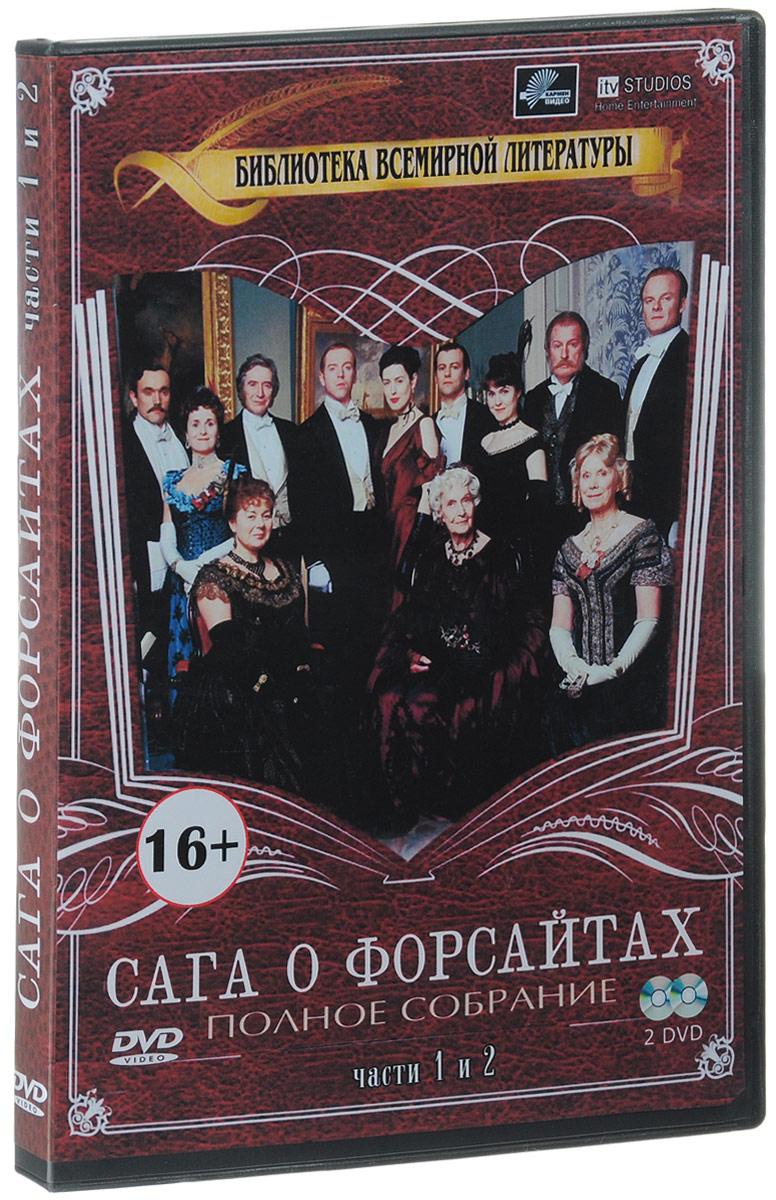 Фото - Сага о Форсайтах: Части 1 и 2 (2 DVD) жены и дочери части 1 2 2 dvd