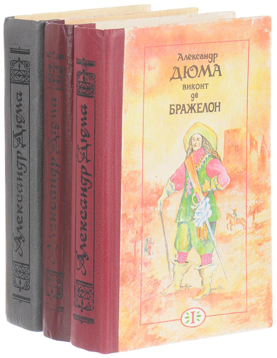 Дюма А. Виконт де Бражелон, или Десять лет спустя (комплект из 3 книг)