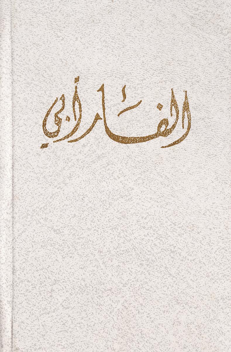 Аль-Фараби Аль-Фараби. Историко-философские трактаты