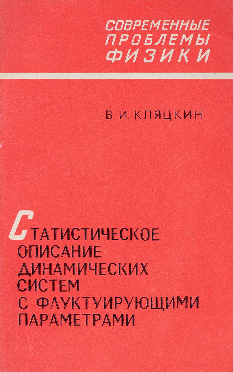 В.И.Кляцкин Статистическое описание динамических систем с флуктуирующими параметрами