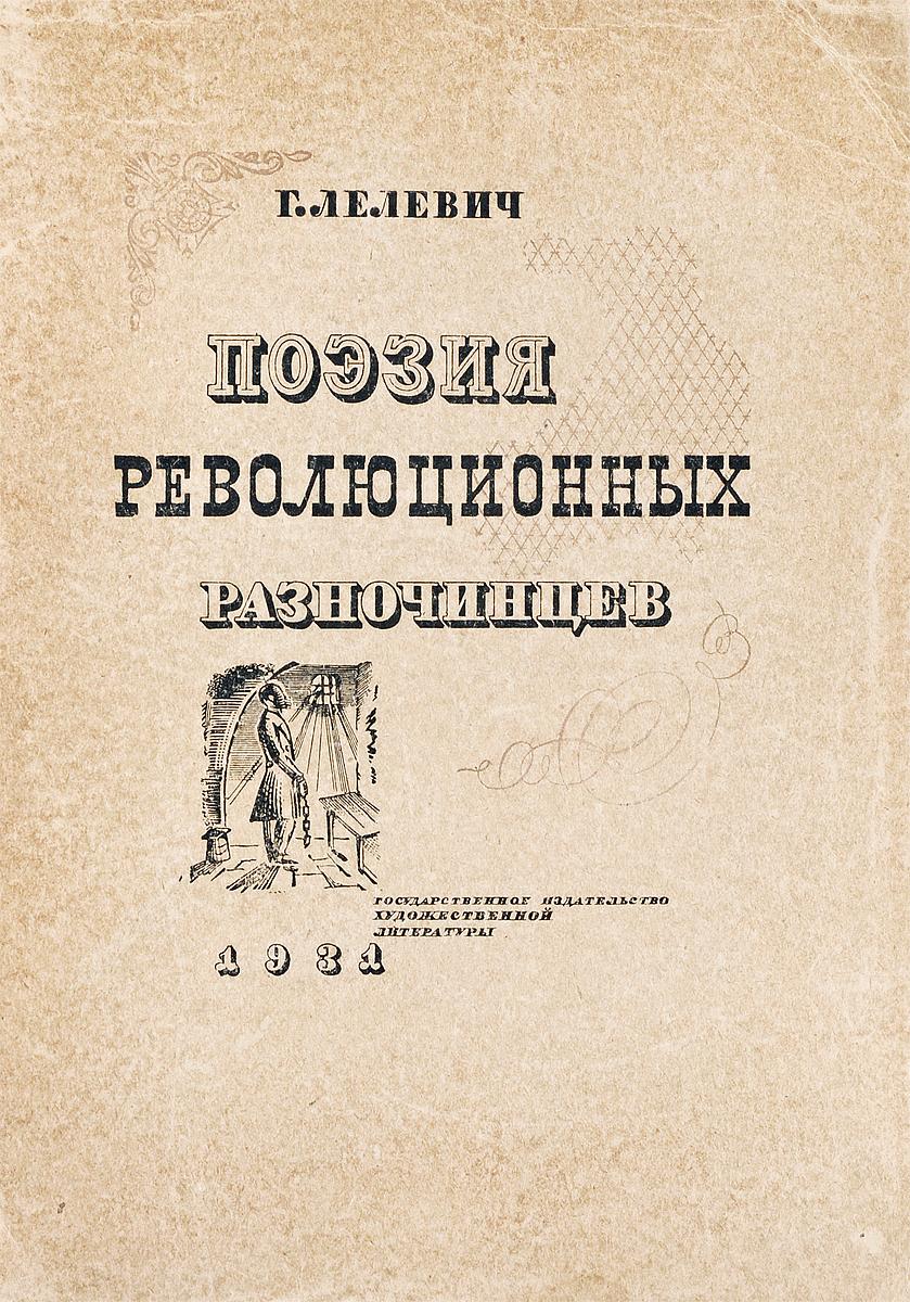 Г. Лелевич Поэзия революционных разночинцев