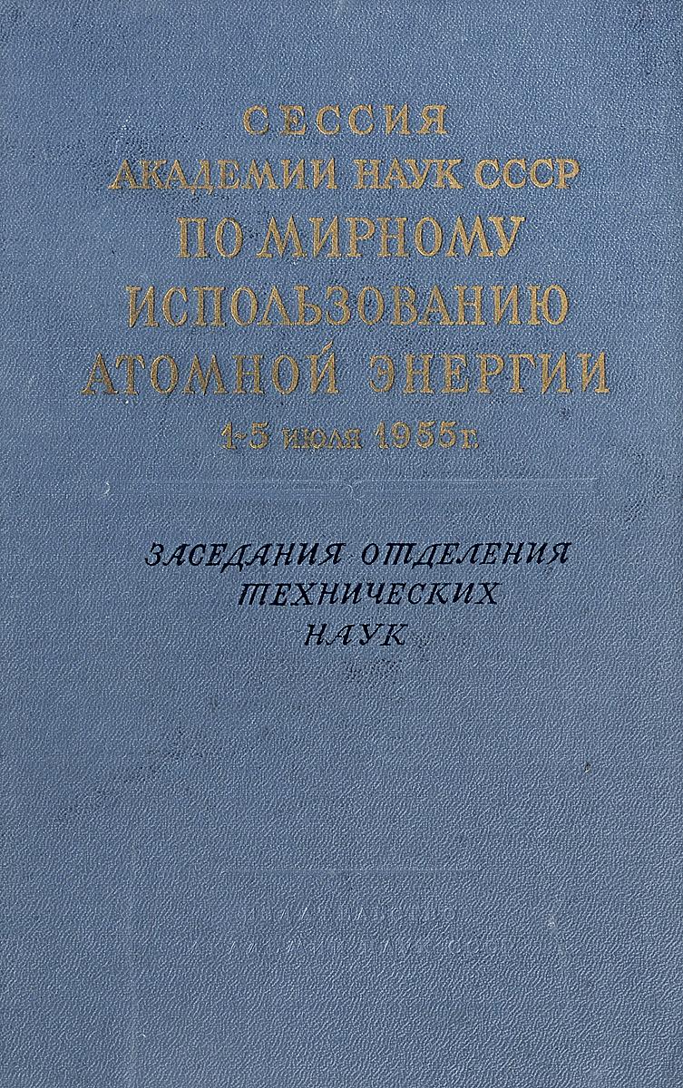 Сессия академии наук СССР по мирному использованию атомной энергии