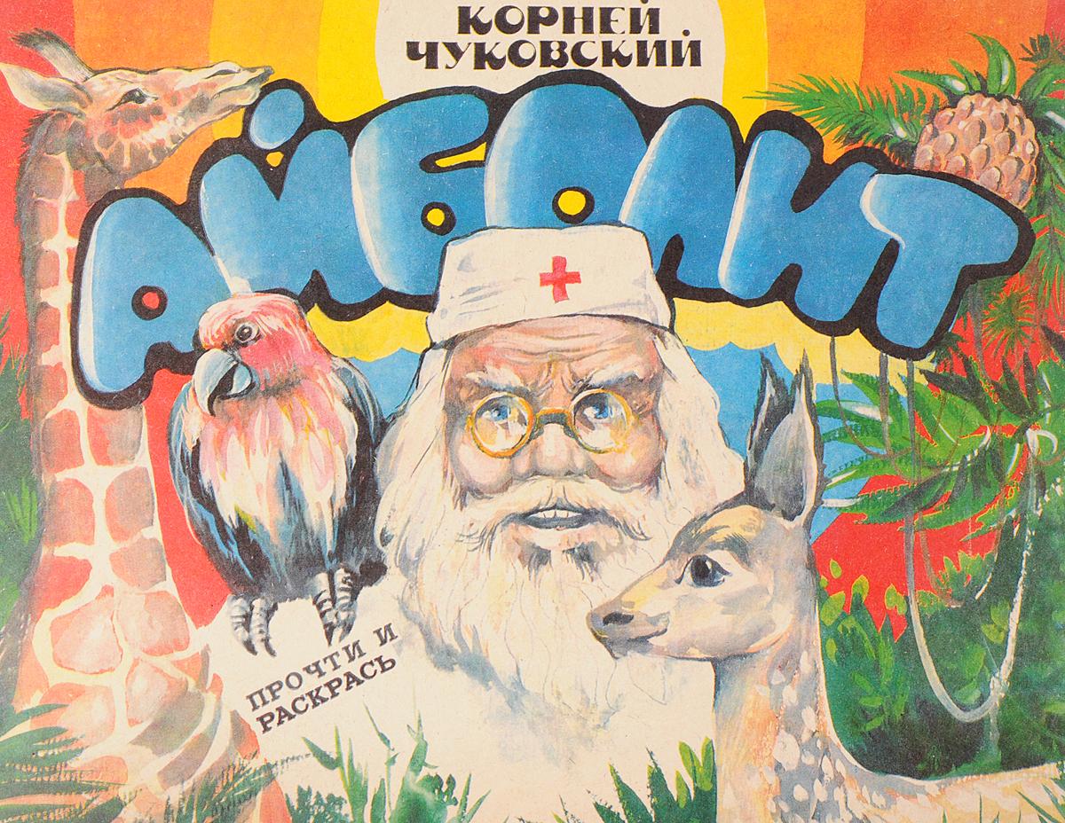 доктор айболит книжка раскраска купить в интернет магазине Ozon с быстрой доставкой