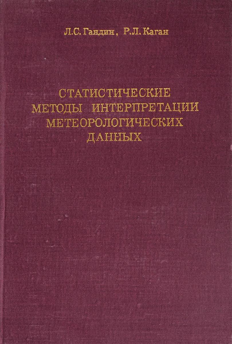 Гандин Л.С., Каган Р.Л. Статистические методы интерпретации метеорологических данных