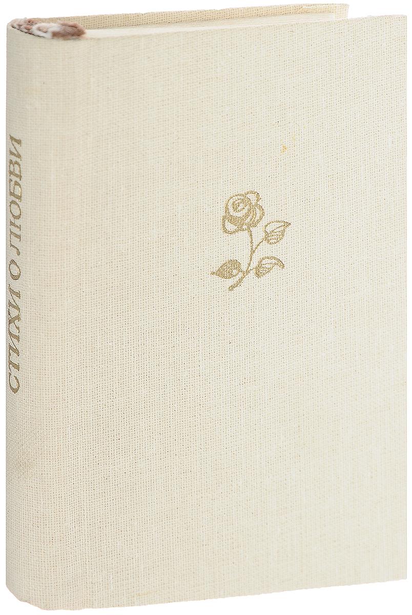 Стихи о любви (миниатюрное издание)