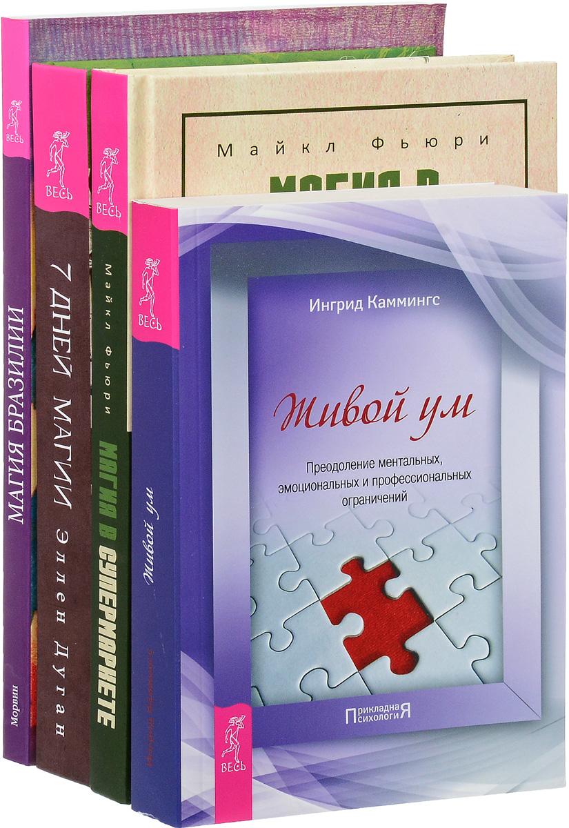 Магия в супермаркете. Магия Бразилии. 7 дней магии. Живой ум (комплект из 4 книг)