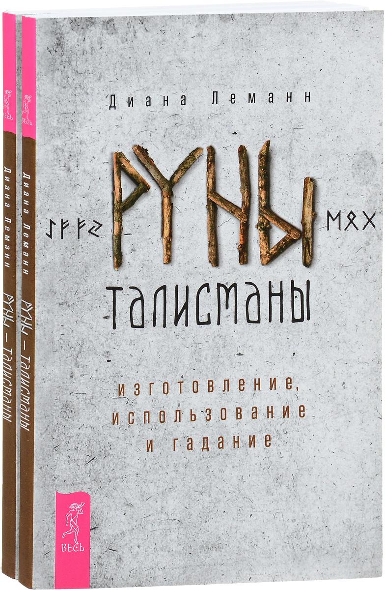 Диана Леманн Руны-талисманы (комплект из 2 книг) леманн д руны талисманы изготовление использование и гадание