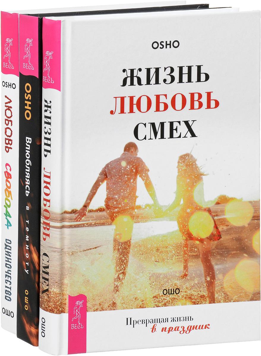 Ошо Влюбляясь в темноту. Жизнь. Любовь. Смех. Любовь, свобода, одиночество (комплект из 3 книг)