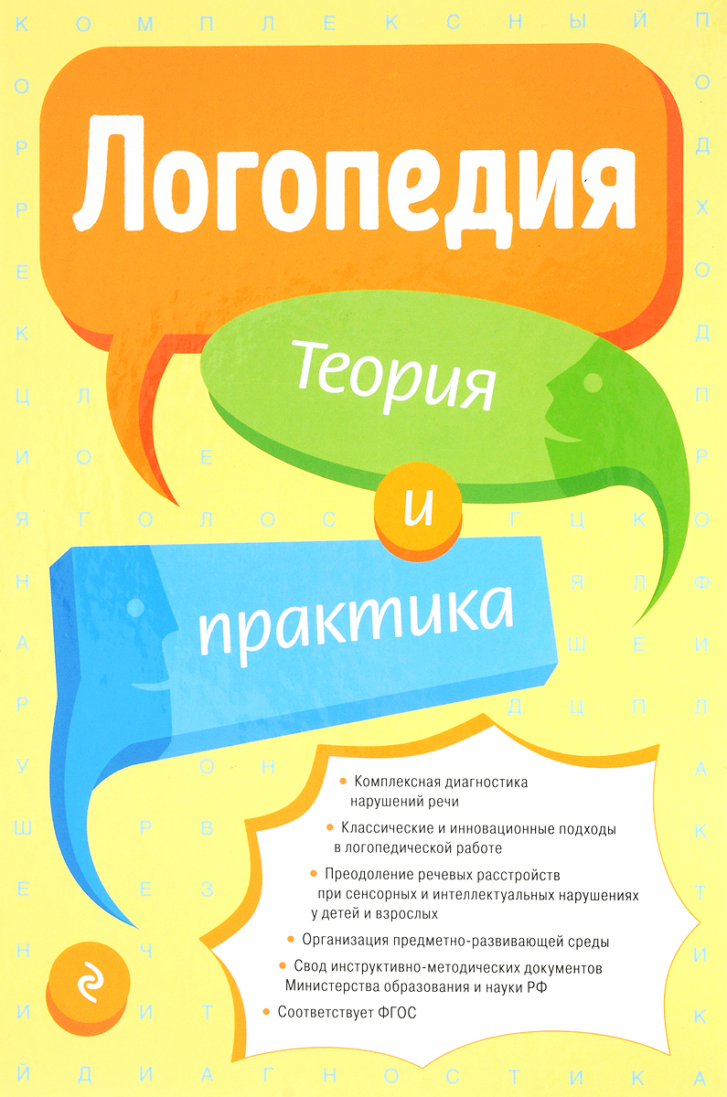 Филичева Татьяна Борисовна Логопедия. Теория и практика