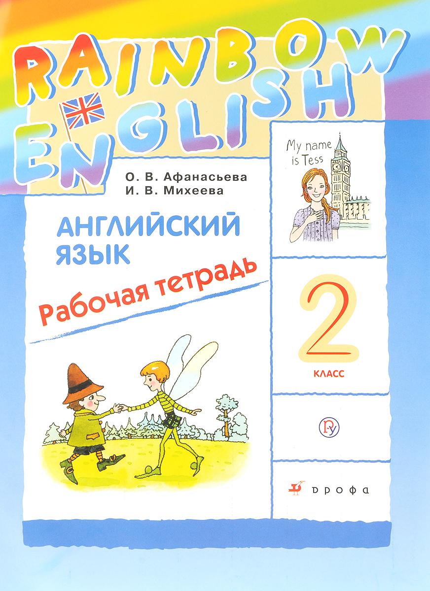 О. В. Афанасьева, И. В. Михеева Английский язык. 2 класс. Рабочая тетрадь
