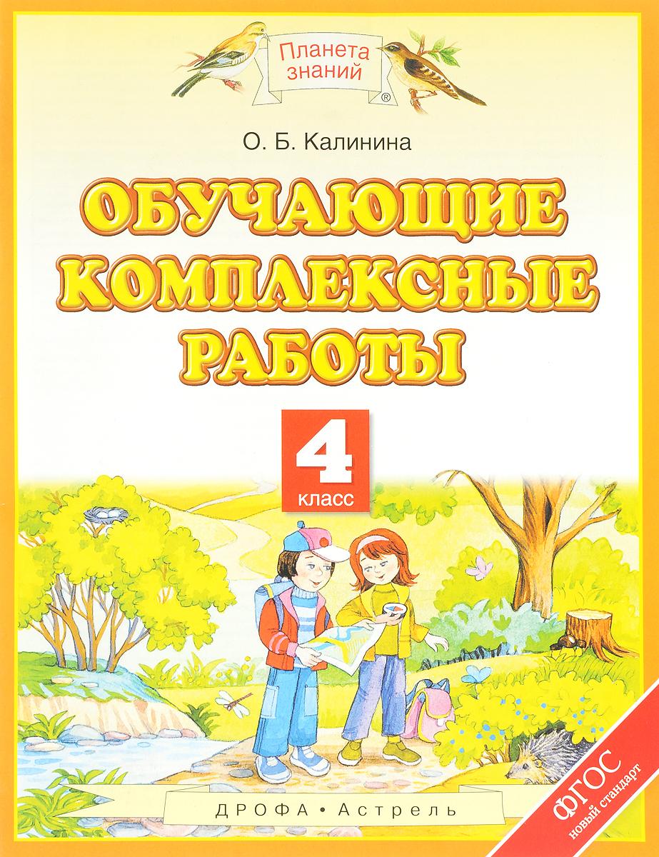 О. Б. Калинина Обучающие комплексные работы. 4 класс