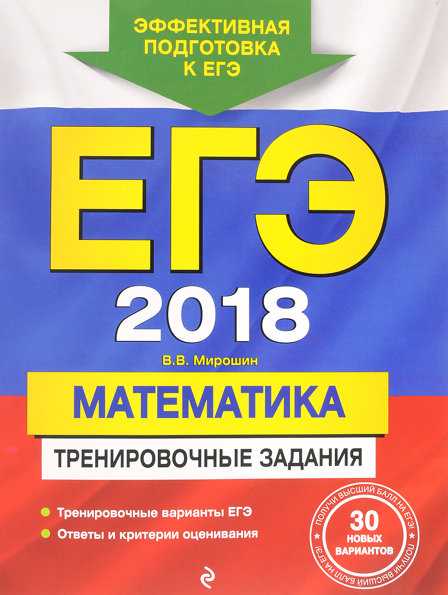В. В. Мирошин ЕГЭ-2018. Математика. Тренировочные задания
