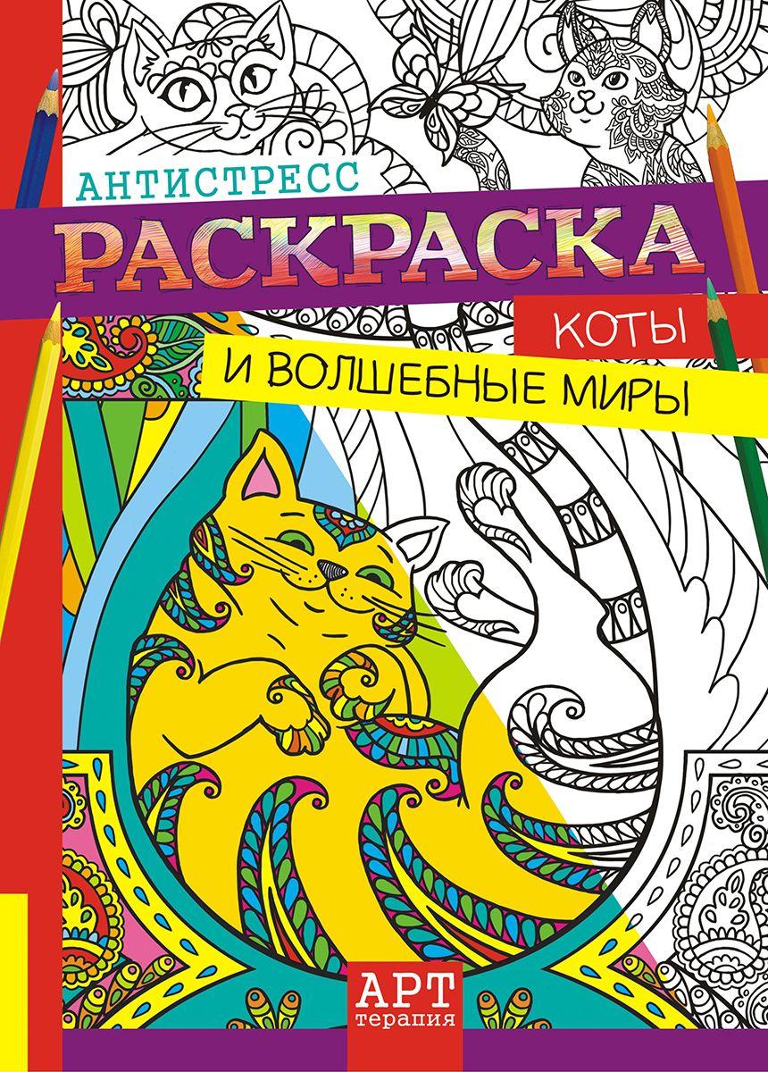 ЛиС Раскраска-Антистресс Коты РКСА-002