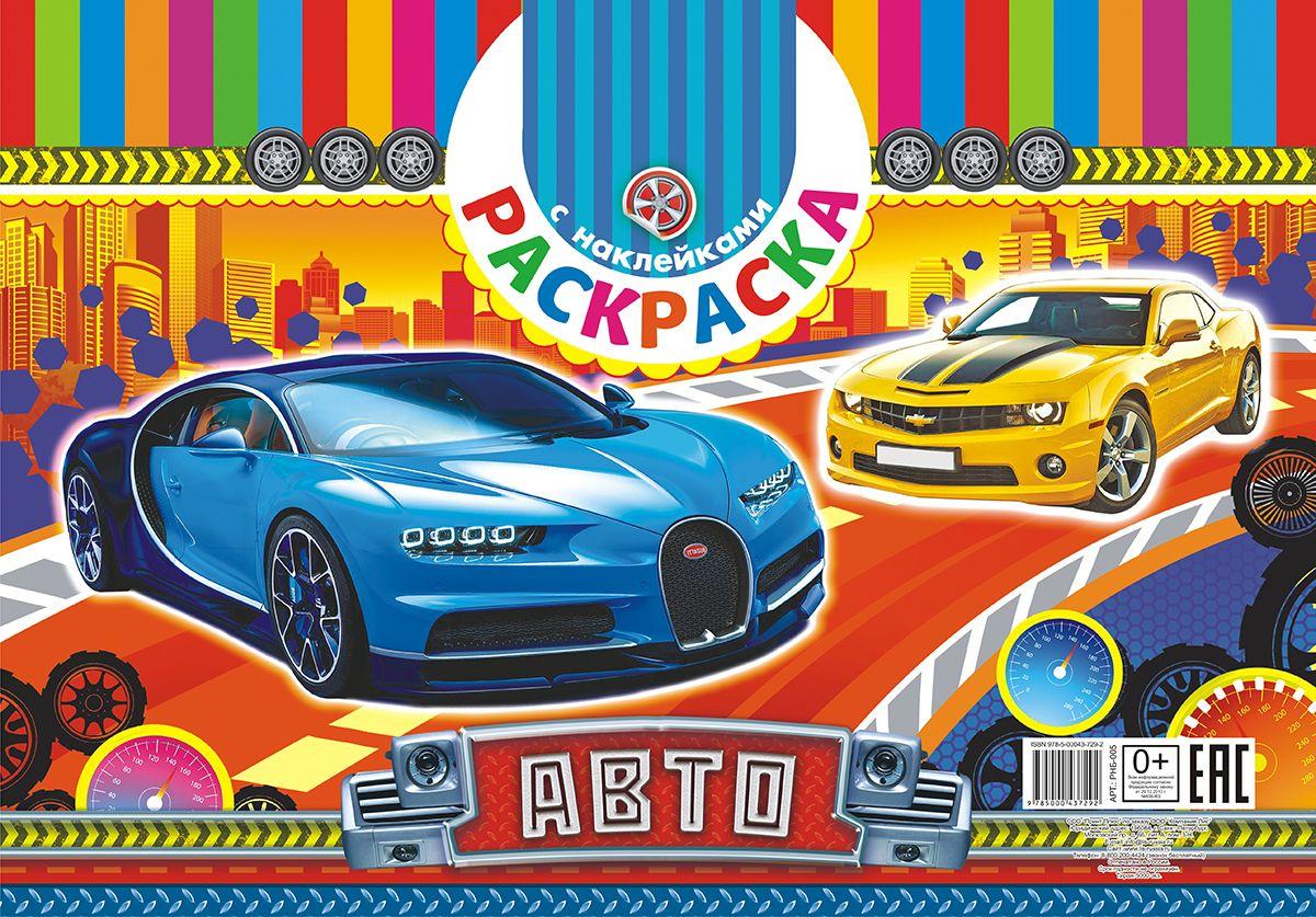 Раскраска ЛиС Гигантская с наклейками, формат А3 Авто
