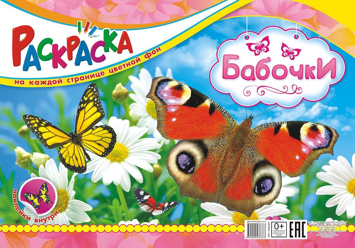 Раскраска ЛиС Гигантская с наклейками, Бабочки формат А3