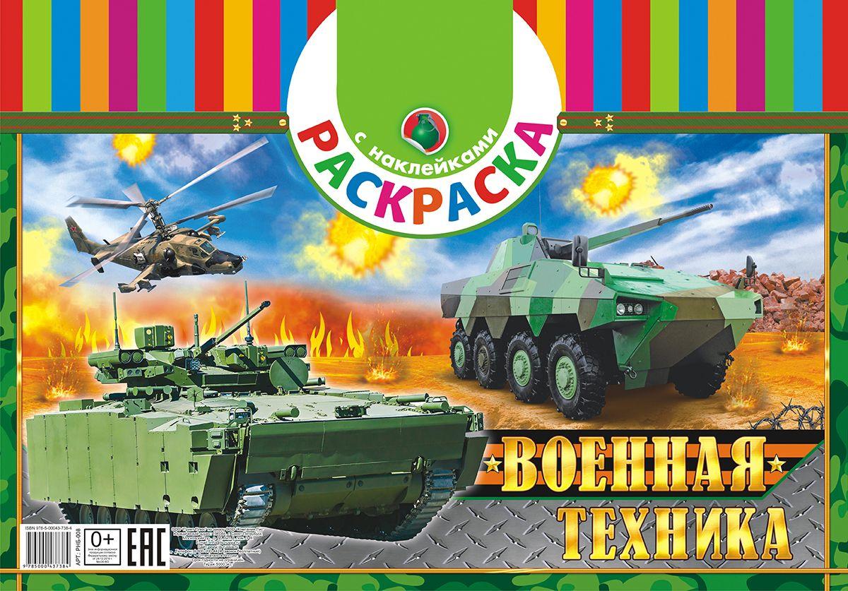 Раскраска ЛиС Гигантская с наклейками, Военная техника формат А3