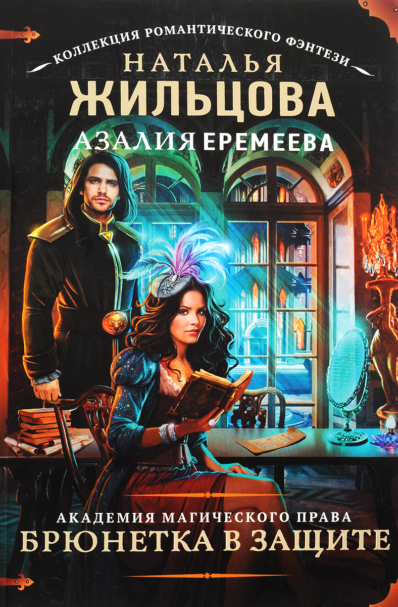 Наталья Жильцова, Азалия Еремеев Академия магического права. Брюнетка в защите