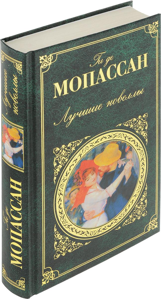 Ги де Мопассан Лучшие новеллы