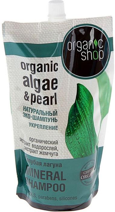Organic Shop Шампунь для волос Голубая Лагуна, 500 мл organic shop бальзам для волос голубая лагуна 500 мл