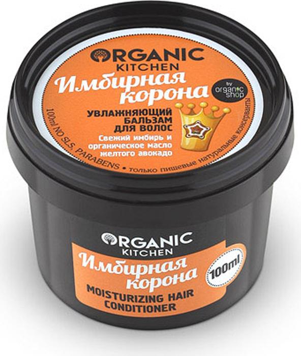 Органик Шоп Китчен Увлажняющий бальзам для волос