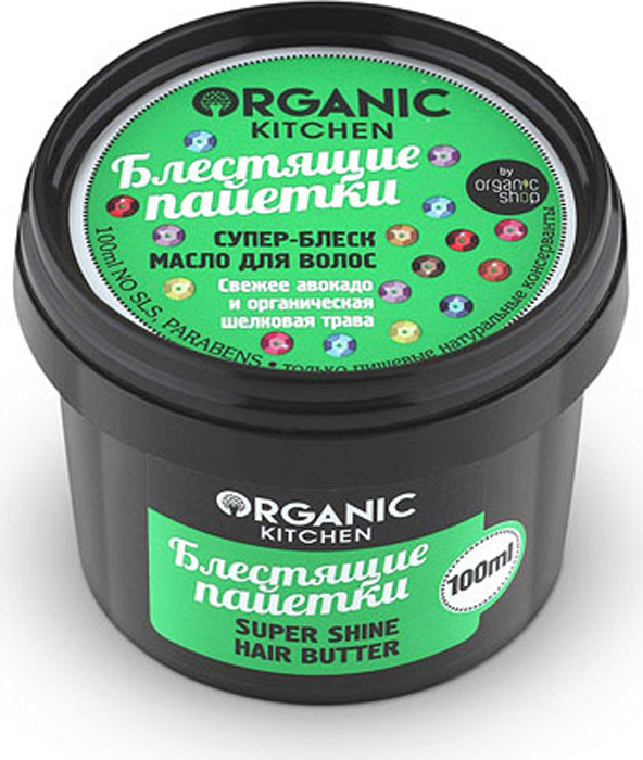 """Органик Шоп Китчен Супер-блеск.Масло для волос """"Блестящие паетки"""" 100мл"""