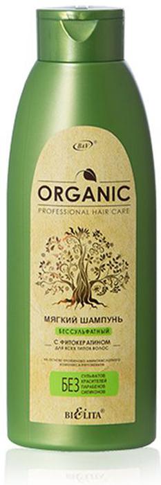 Белита Мягкий бессульфатный шампунь с фитокератином для всех типов волос Organic, 500 мл химия для волос щадящая