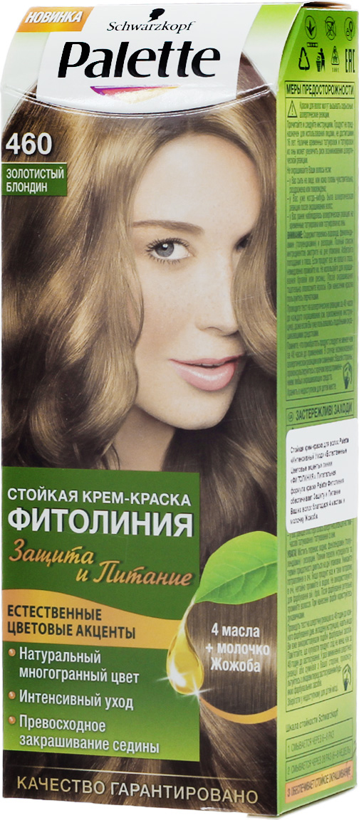PALETTE Краска для волос ФИТОЛИНИЯ оттенок 460 Золотистый блондин, 110 мл palette фитолиния 390 светлая медь 110 мл