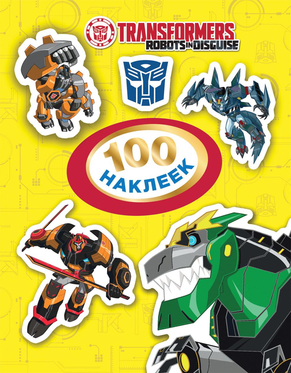 Трансформеры. 100 наклеек transformers robots in disguise strongarm
