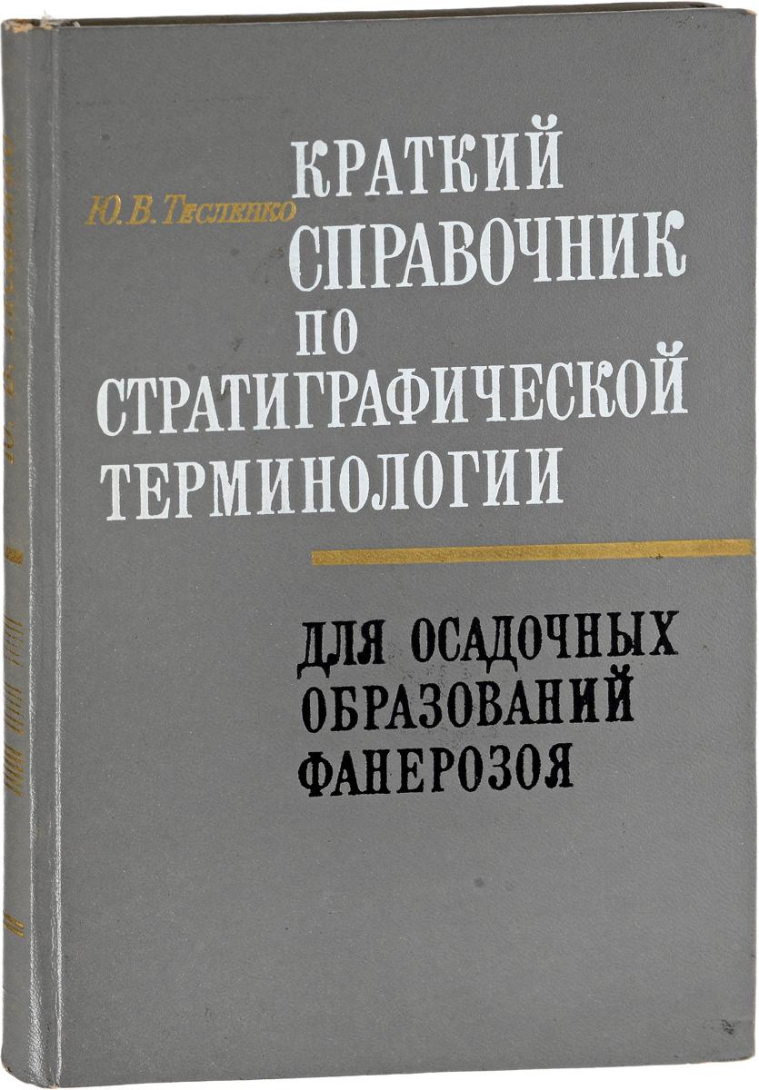 Ю.В. Тесленко Краткий справочник по стратиграфической терминологии