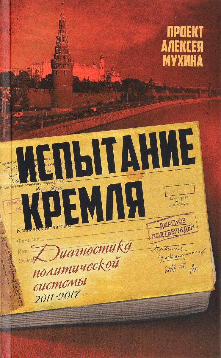 А. А. Мухин Испытание Кремля. Диагностика политической системы. 2011-2017