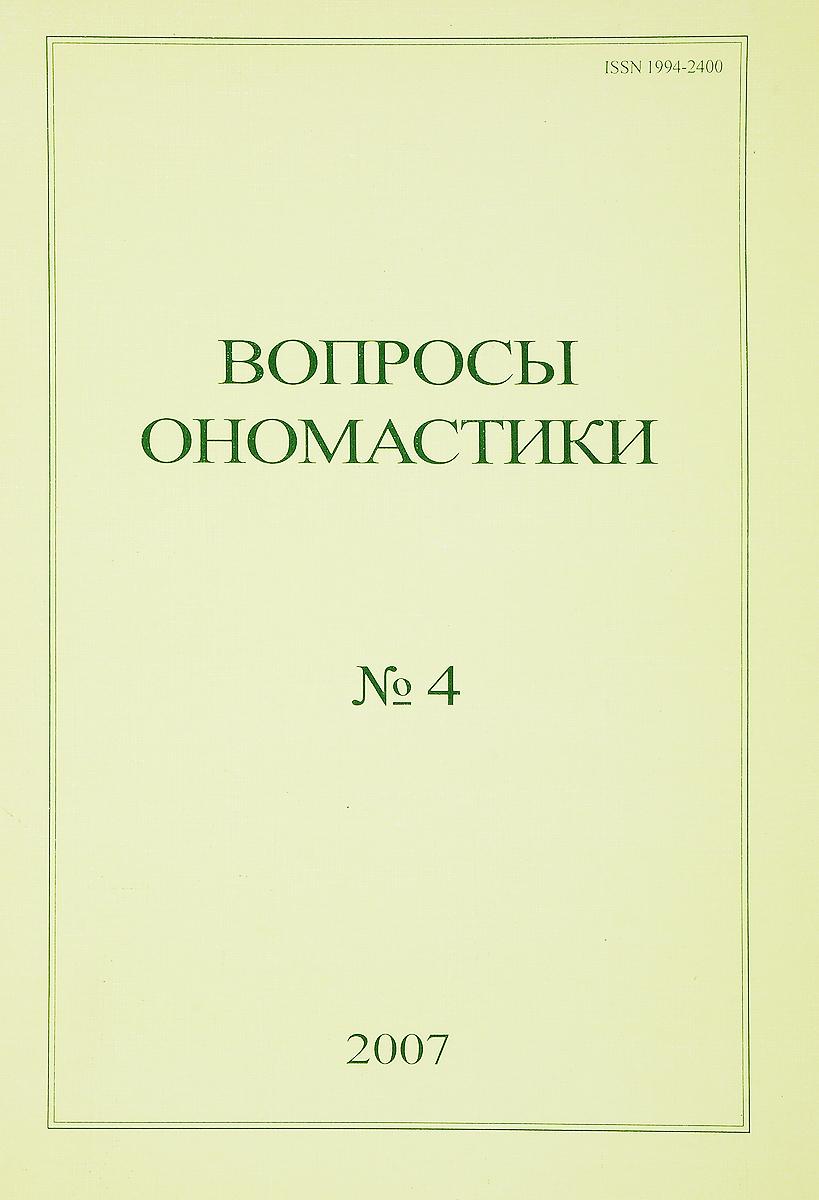 Вопросы ономастики. №4