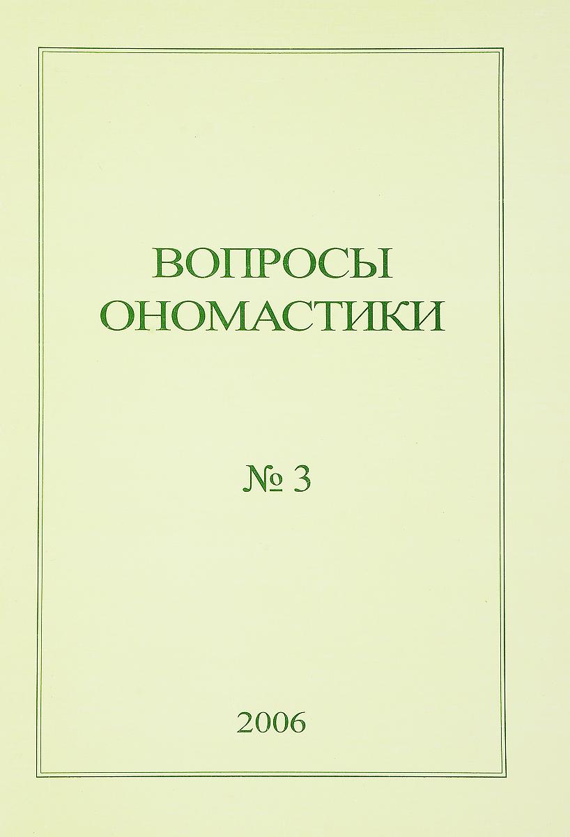 Вопросы ономастики. №3