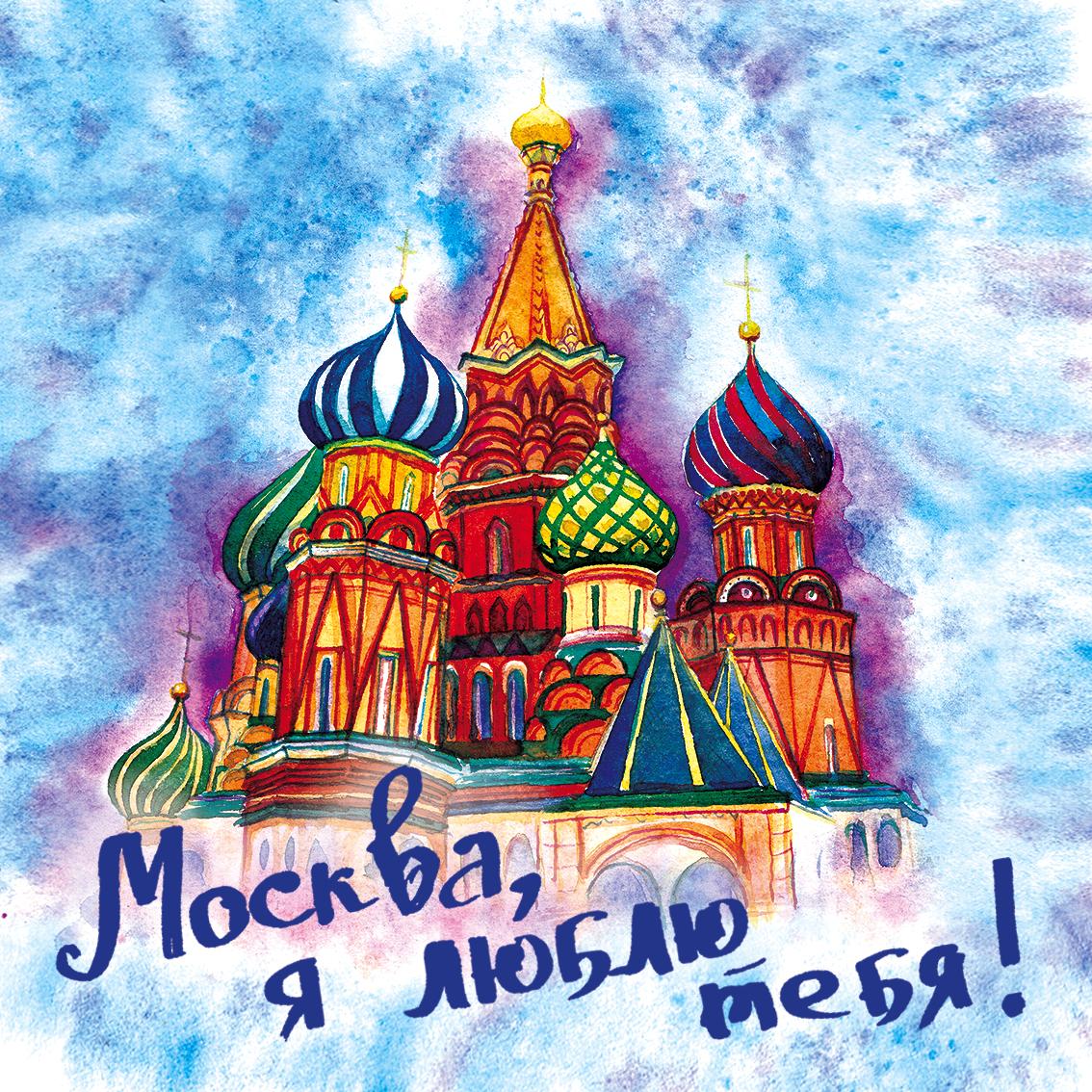 Подставка под горячее Эксмо Москва, я люблю тебя!, 10 х 10 см повязка атрауман с серебром 10 х 10 см n 10