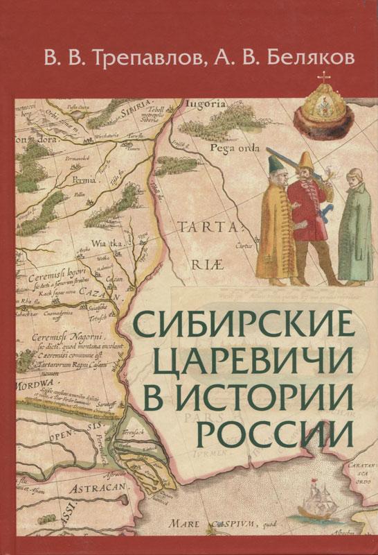 Сибирские царевичи в истории России