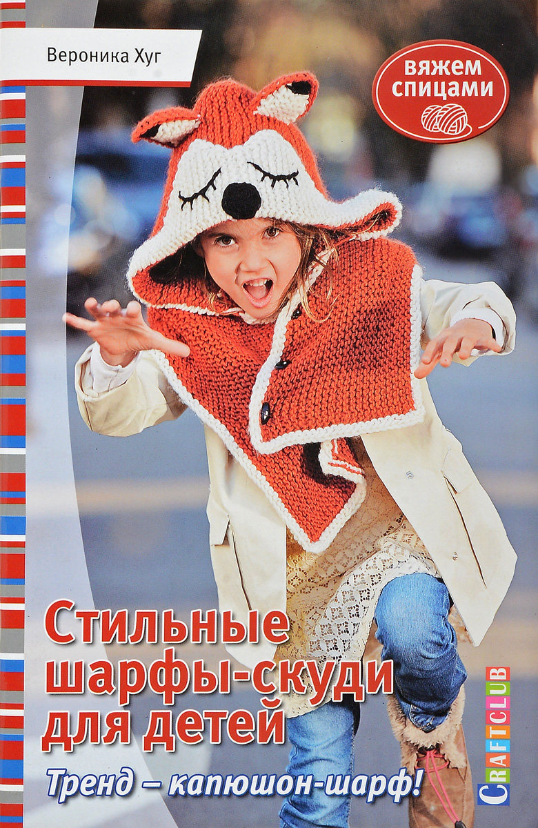 А. Карвелис,Вероника Хуг Книга: Стильные шарфы-скуди для детей. Вяжем спицами Вероника Хуг вероника хуг красивые носочки вяжем спицами и крючком по спирали