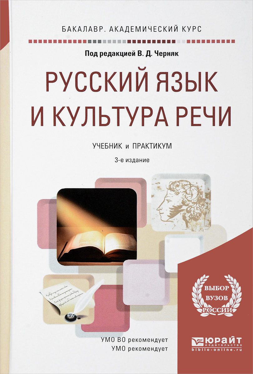Русский язык и культура речи. Учебник и практикум