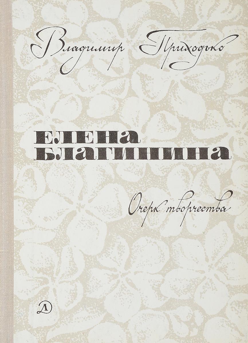 Владимир Приходько Елена Благинина детская литература рейтинг