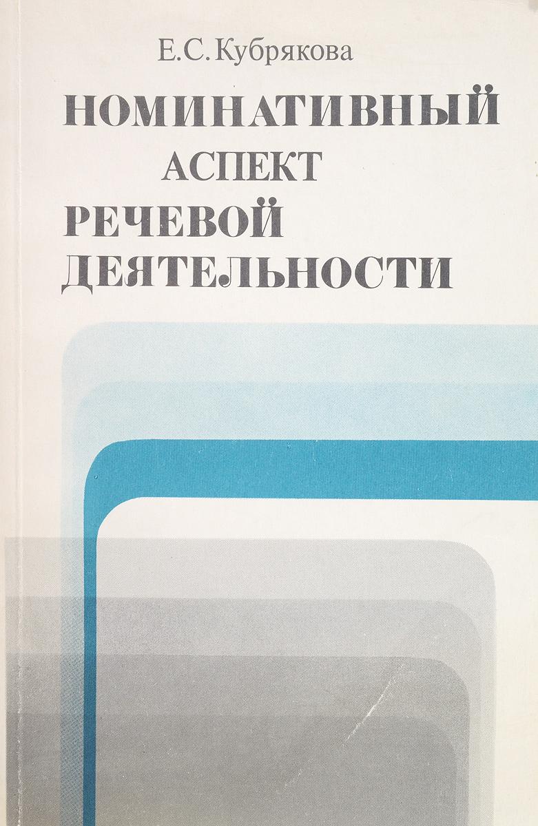 Е. С. Кубрякова Номинативный аспект речевой деятельности