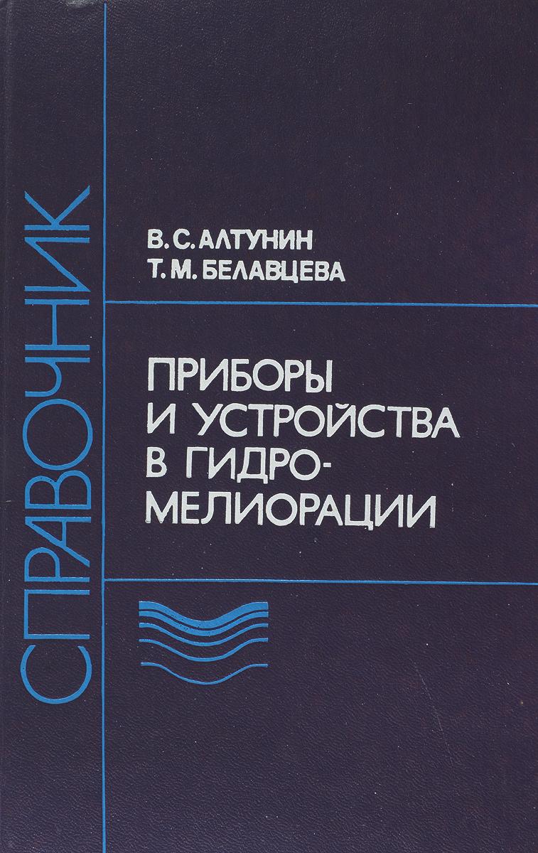 В.С. Алтунин, Т.М. Белавцева Приборы и устройства в гидромелиорации