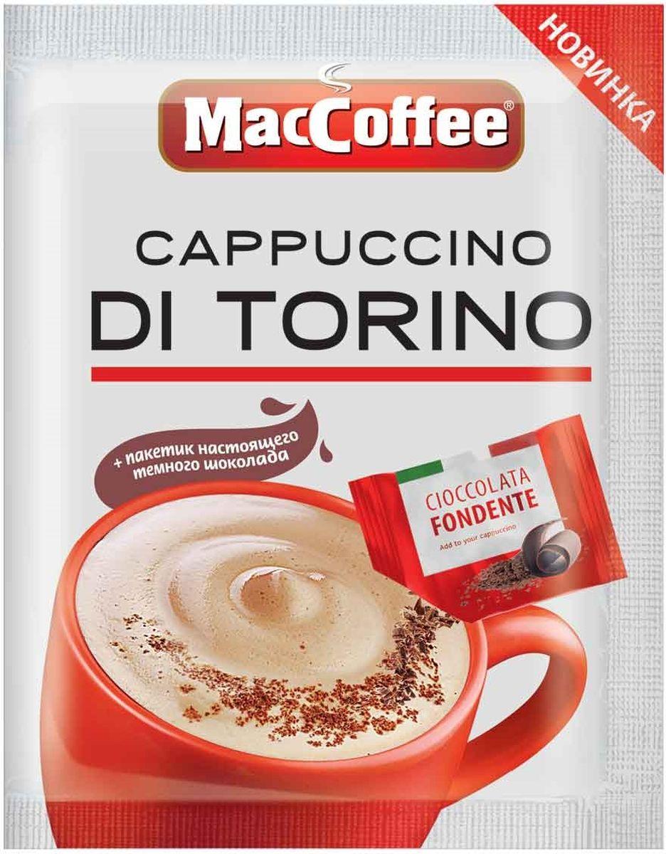 Фото - МасСoffee Cappuccino Di Torino кофейный напиток с темным шоколадом, 20 шт массoffee 3 в 1 original кофейный напиток 5 шт