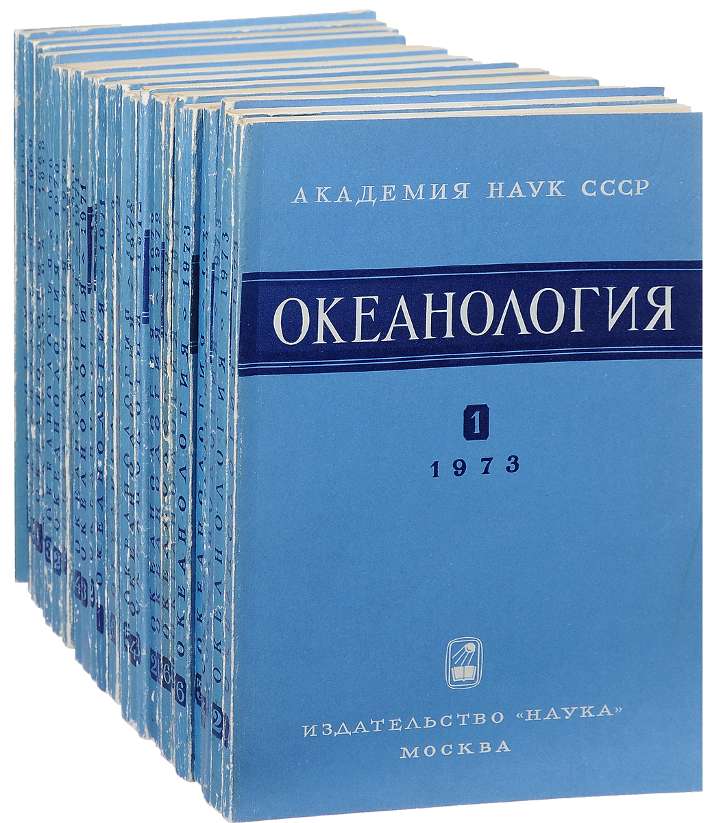 Журнал Океанология с 1969 по 1973 гг. (комплект из 28 журналов)
