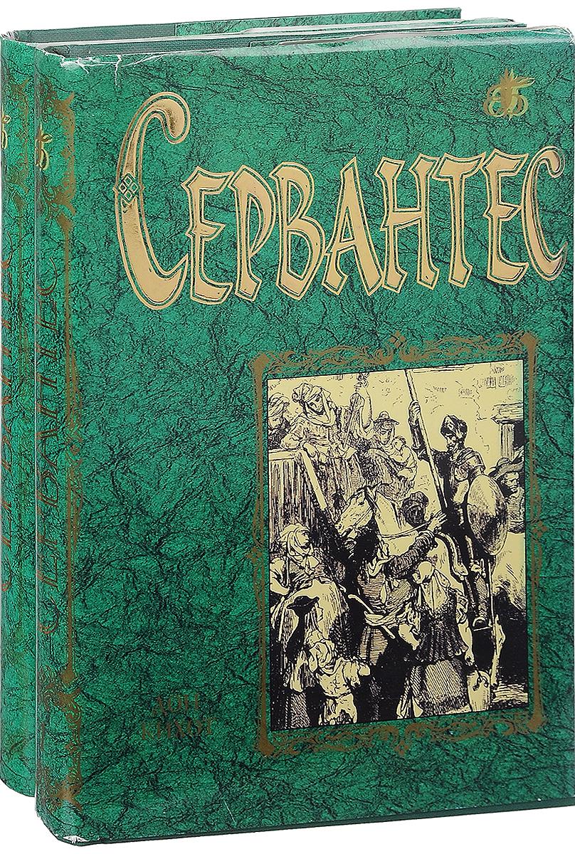М. Сервантес Хитроумный идальго Дон Кихот Ламанчский (комплект из 2 книг)