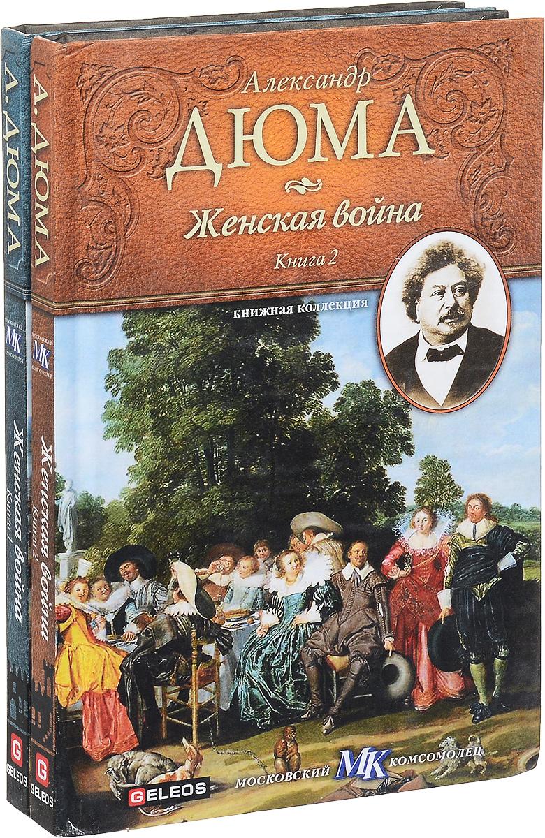 Александр Дюма Женская война (комплект из 2 книг) александр дюма великий биография комплект из 2 книг