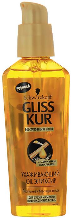 Gliss Kur Ухаживающий Oil Эликсир, для сухих и сильно поврежденных волос, 75 мл шампунь gliss kur экстремальный oil эликсир 400 мл