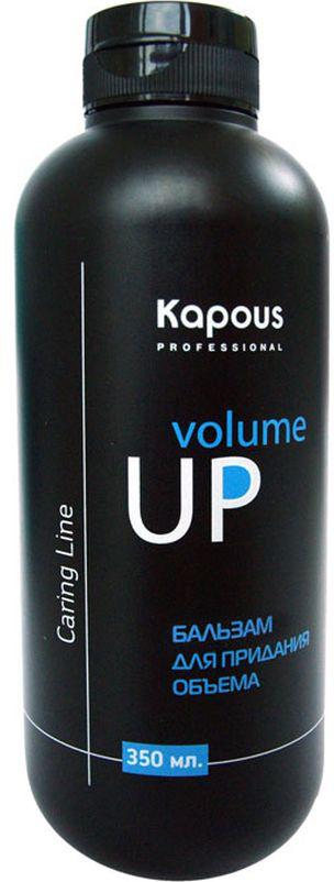 Kapous Бальзам для придания объема Caring Line Volume up 350 мл kapous бальзам для восстановления волос caring line profound re 350 мл